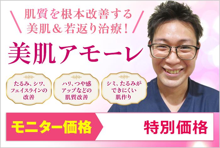 立川院:武内医師による美肌アモーレ(クリスタル)