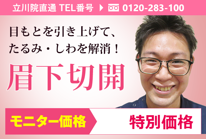 立川院:武内医師によるスーパーナチュラル眉下切開 モニター価格 148,990円