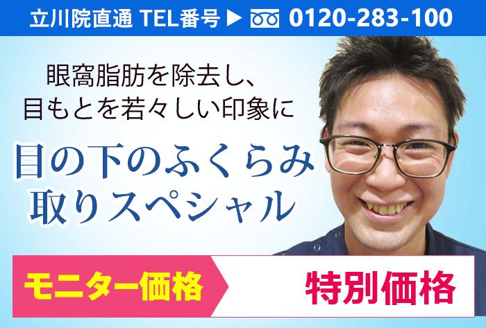 立川院:武内医師による目の下のふくらみ取りスペシャル モニター価格 106,920円