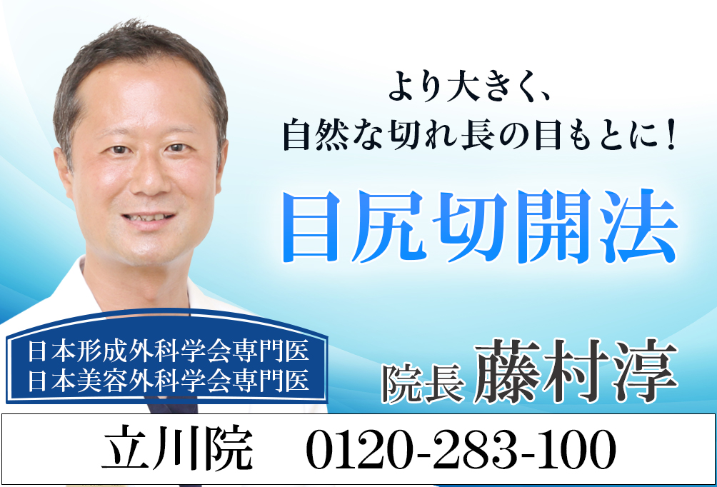 美容外科と形成外科W専門医【立川院 Dr.藤村】目尻切開 のモニター