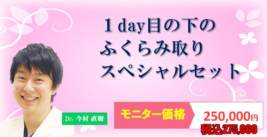 1day目の下のふくらみ取り(クマ改善)【美容外科専門医 今村院長担当】