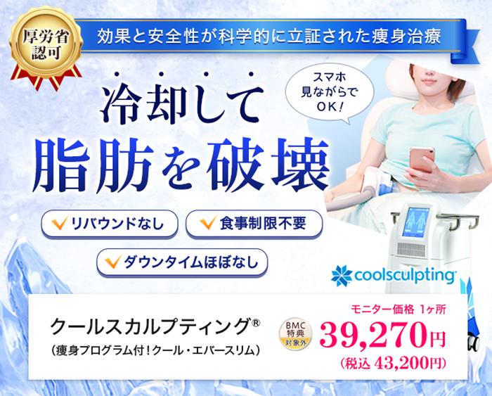 福岡院:小河 秀二郎 医師によるクールスカルプティング症例モニター