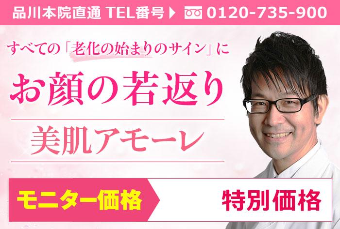 秦院長による美肌アモーレ プラチナ(6ヶ所)¥493,560→¥246,770