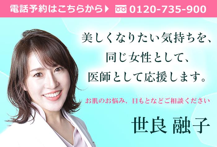 世良医師による目の下のふくらみ取り¥89,230→¥44,610
