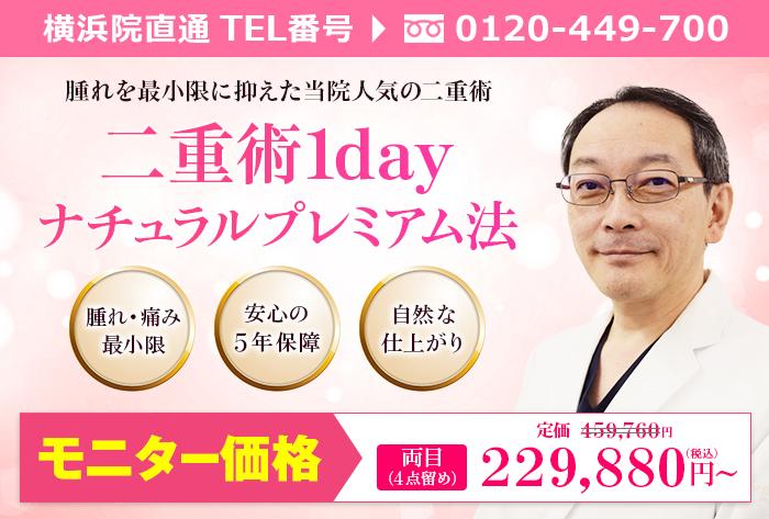 横浜院石内医師による二重術1dayナチュラルプレミアム法4点留め ¥459.760→¥229.880