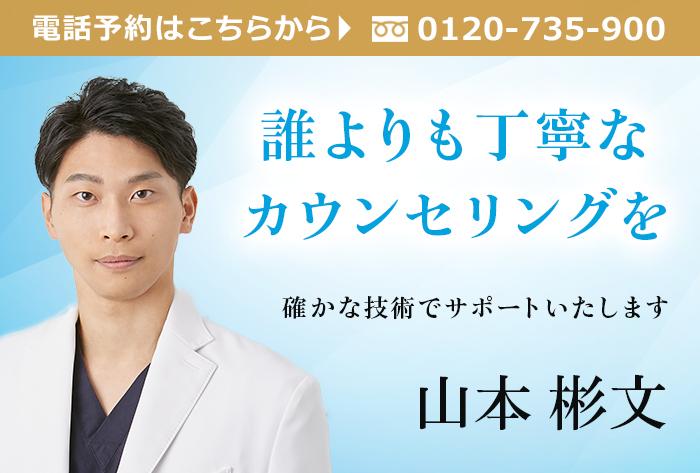 山本医師による目の下のふくらみ取りスペシャル ¥213,840→¥106,920