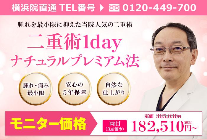 横浜院石内医師による二重術1dayナチュラルプレミアム法3点留め ¥365.030→¥182.510