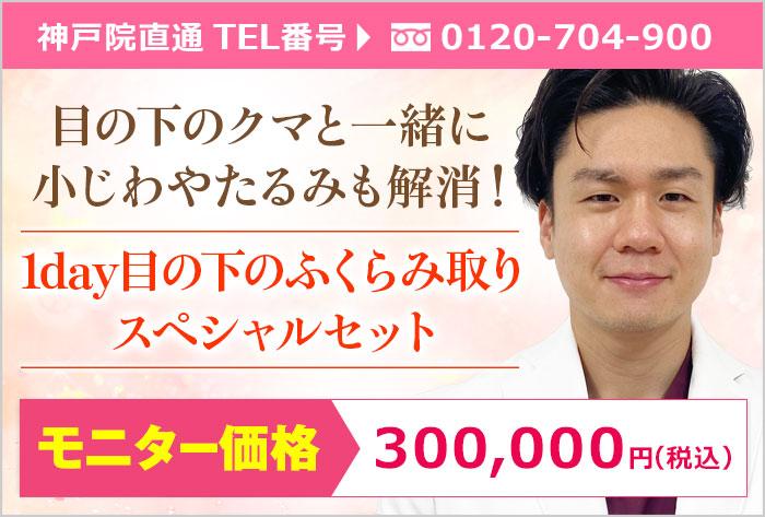 【神戸院】富久院長による1day目の下のふくらみ取りスペシャル