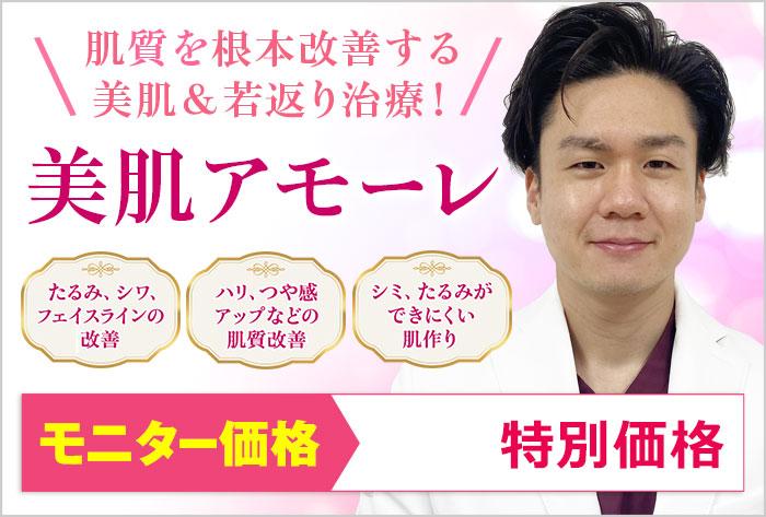 糸リフトによるリフトアップでお顔のたるみを改善「美肌アモーレ」