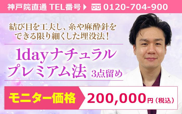 二重術1dayナチュラルプレミアム法【3点留め】 200,000円(税込)