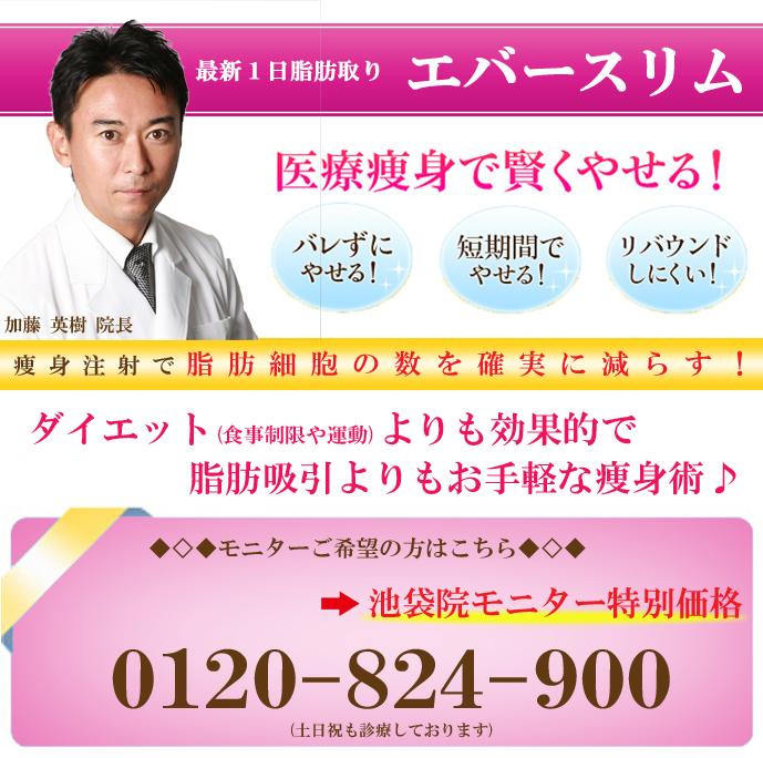 コロナ太り改善☆加藤院長の【エバースリムモニター大募集】