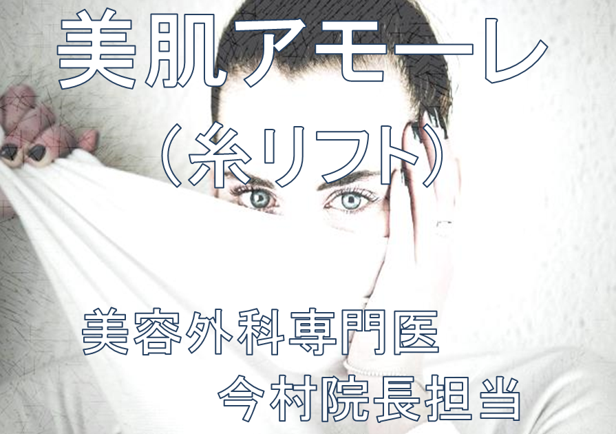 美肌アモーレ(糸リフト)【美容外科専門医 今村院長担当】
