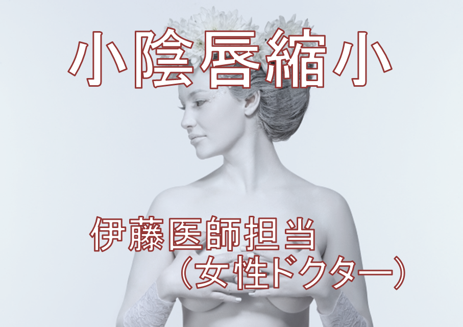 小陰唇縮小【女性医師 伊藤医師担当】