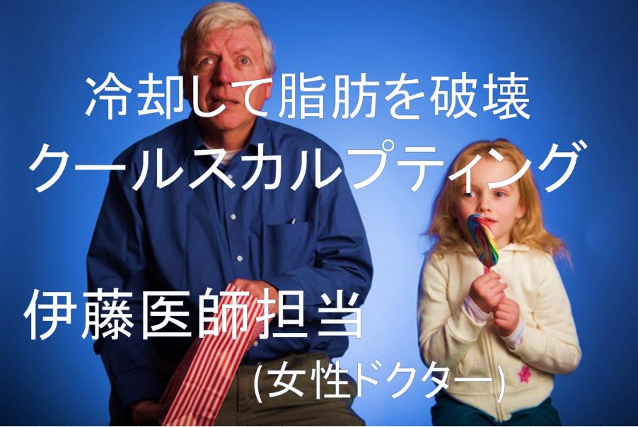 凍らせて痩せる!クールスカルプティング!!【女性医師 伊藤医師担当】