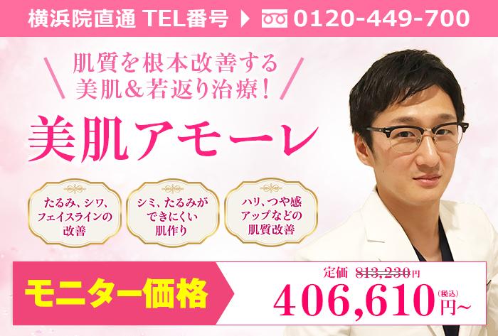 横浜院川井医師による美肌アモーレ ¥813.230→¥406.610