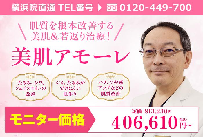 横浜院石内院長による美肌アモーレ ¥813.230→¥406.610