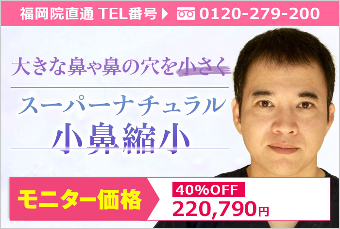 福岡院:小河医師によるスーパーナチュラル小鼻縮小【40%OFF】367,990円→¥220,790円