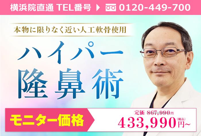 横浜院石内院長によるハイパー隆鼻術 ¥867.990→¥433.990