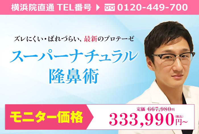横浜院川井医師によるスーパーナチュラル隆鼻術 ¥667.980→¥333.990