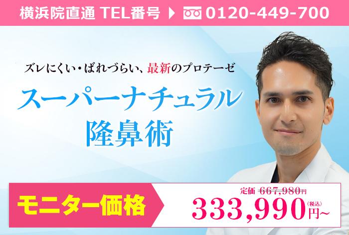 横浜院城石医師によるスーパーナチュラル隆鼻術 ¥667.980→¥333.990