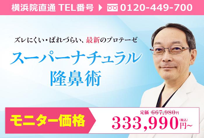 横浜院石内院長によるスーパーナチュラル隆鼻術 ¥667.980→¥333.990