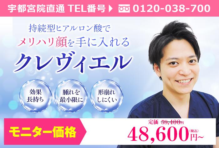 院長日野によるクレヴィエル【プチ隆鼻術】