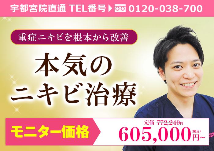 院長日野による本気のニキビ治療【根本治療】