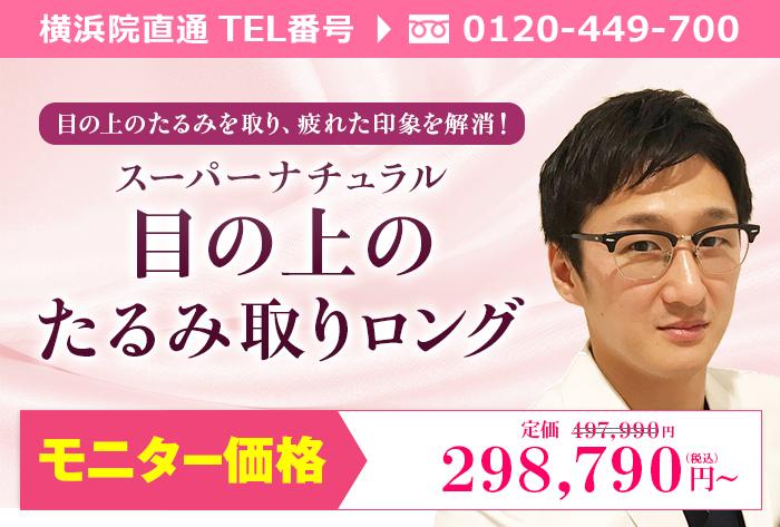 横浜院川井医師によるスーパーナチュラル目の上のたるみ取りロング