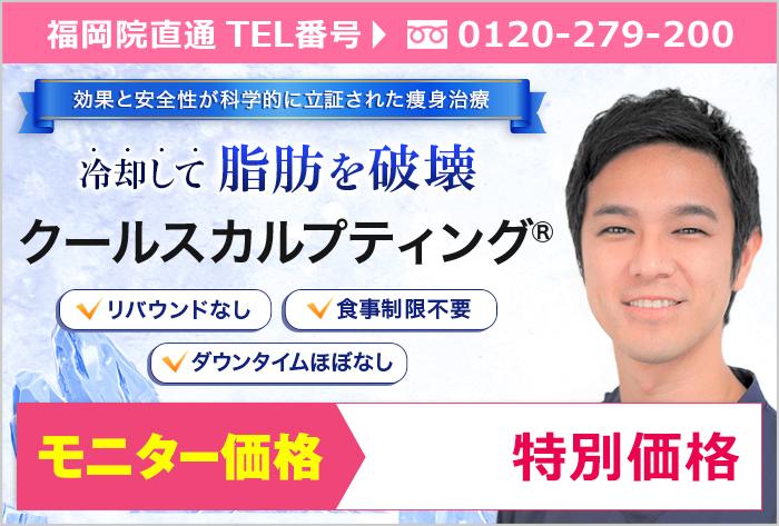 福岡院:新屋医師によるクールスカルプティングの症例モニター