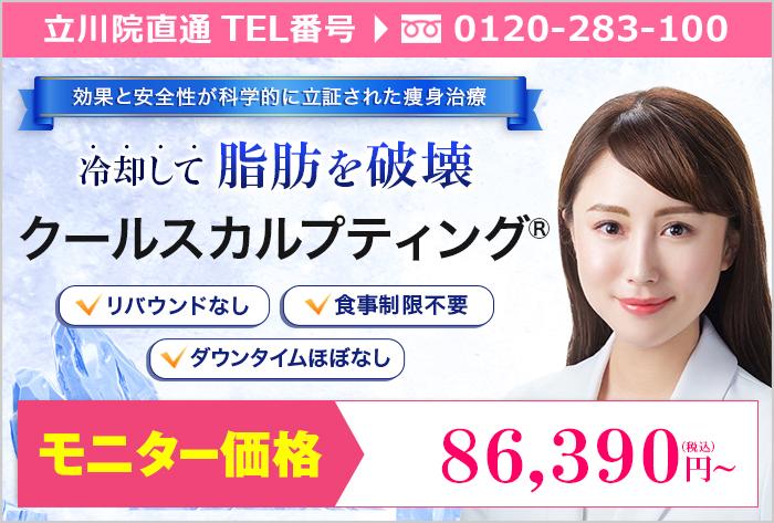 【絶賛大募集中】立川院 Dr.蜂須賀によるクールスカルプティングのモニター