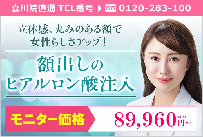 【絶賛大募集中】立川院 Dr.蜂須賀による額出しヒアルロン酸注入のモニター