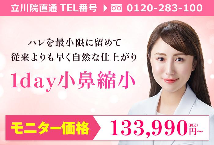 立川院 Dr.蜂須賀による1day小鼻縮小のモニター