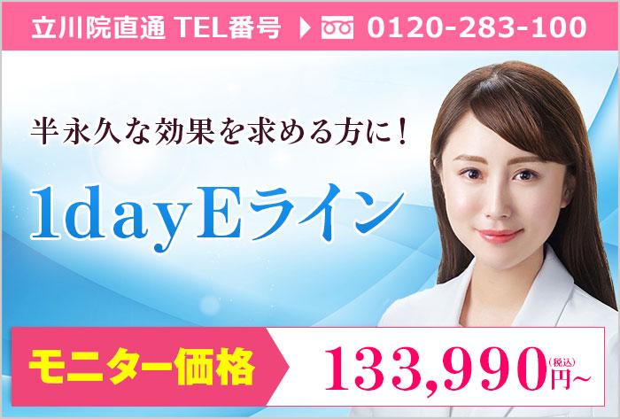 【絶賛大募集中】立川院 Dr.蜂須賀による1dayEラインのモニター