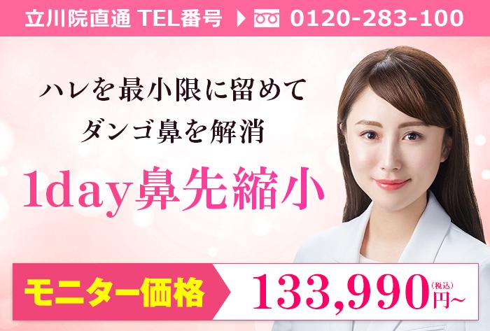 立川院 Dr.蜂須賀による1day鼻先縮小のモニター