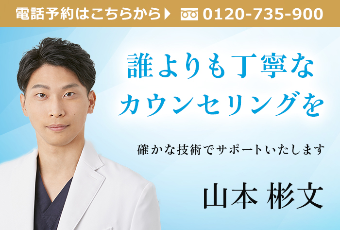 山本医師による目の下のふくらみ取り¥89,230→¥44,610
