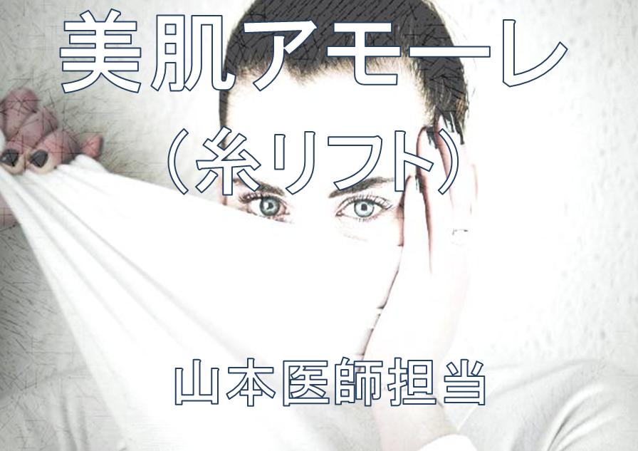 美肌アモーレ(糸リフト)【山本医師担当】特別価格!