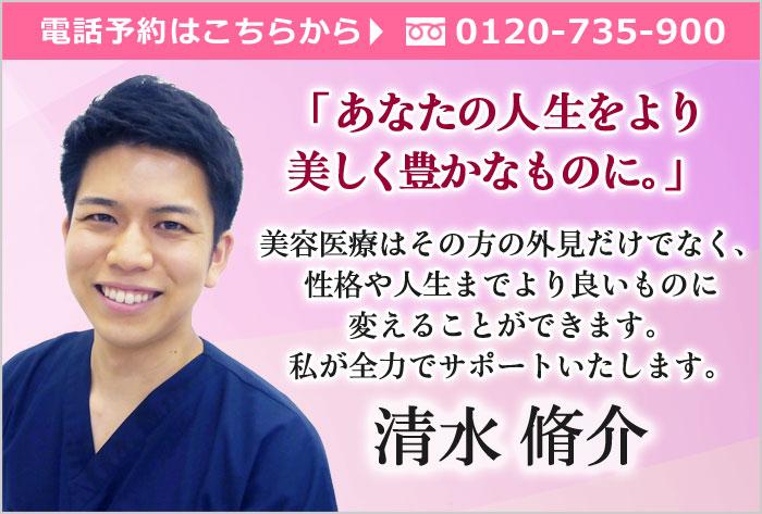 清水院長によるリフトアップ『美肌アモーレ』 ¥91,790〜