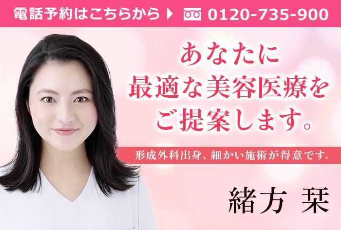緒方医師によるリフトアップ『美肌アモーレ』 ¥91,790〜
