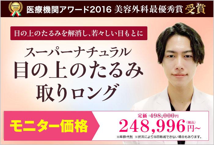 スーパーナチュラル目の上のたるみ取りロング50%OFF!外科系専門医、形成外科学会所属Dr岩田におまかせ!