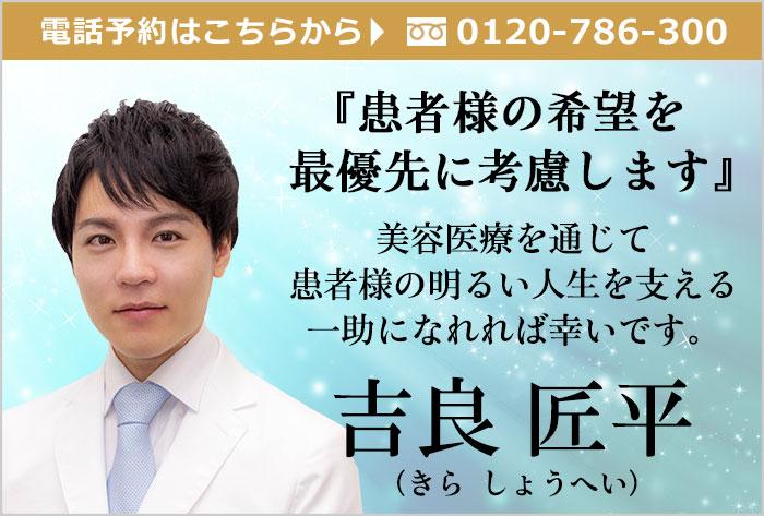 吉良副院長による目の下のふくらみ取りスペシャル ¥213,840→¥106,920