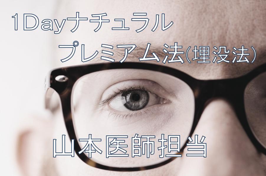 二重術1dayナチュラルプレミアム法【山本医師担当】