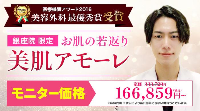 外科系専門医、形成外科学会所属Dr岩田におまかせ!  美肌アモーレモニター募集!!