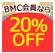 BMC会員なら20%OFF