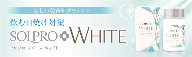 新しい美容サプリメント 飲む日焼け対策 SOLPRO+WHITE ソルプロ プリュス ホワイト