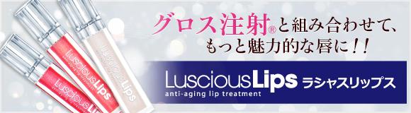LusciousLipsと組み合わせて、もっと魅力的な唇に!!グロス注射® 詳細はこちら